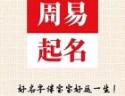 上海起名大师谈宝宝起名