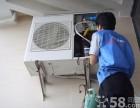 南通空调安装空调移机拆装空调维修加药水