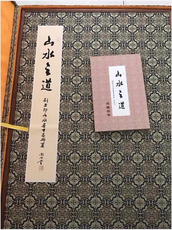 山水之道 刘二郎山水画十二册页