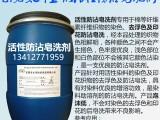 活性染料染色防沾皂洗剂 印花防沾皂洗 东莞太洋厂家批发