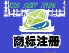 总部在北京代理全国商标临沂垫资临沂商标转让注册代理服务