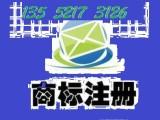 总部在北京代理全国商标济南垫资济南商标转让注册代理服务