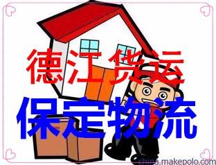 河北涿州到天津物流公司