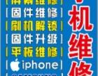 马栏广场 手机维修 手机换屏 手机配件