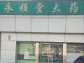 (个人)海淀万人入口苏州桥商铺月盈利7万S