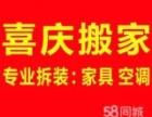 珠海福鑫搬家 香洲空调移机 珠海搬家搬厂 珠海管道疏通 装修