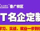 武汉电脑培训学校有哪些-武汉北大青鸟鲁广总校