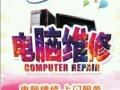 兰州速修电脑服务公司