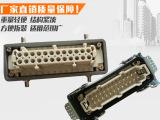 潘特24芯重载连接器 矩形航空插头24针公芯