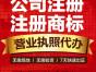 重庆渝中大坪注册公司,代理记账,公司注销,转让