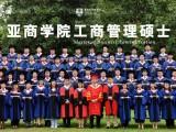 东莞无需联考MBA毕业颁发证书的MBA课程