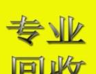 鸿运二手电器回收(大型酒店、各类家电、KTV工厂)