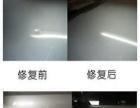 哈尔滨汽车凹坑修复凹陷修复吸坑不伤漆无痕无损修复