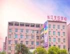 学厨师就选中国烹饪教育专家-长江烹饪学校