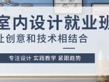 重庆室内设计师培训,室内装潢培训,江北室内全案就业班