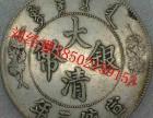 上海大清银币宣统三年价位高低如何免费鉴定快速出手