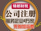 全重庆工商代办 税务异常处理 公司注销 各类商标注册