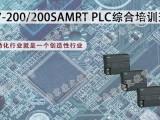 河定橋plc培訓 西門子200smart 1200