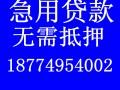 长沙 湘潭私人小额贷款 应急贷款 身份证贷款 当天下款