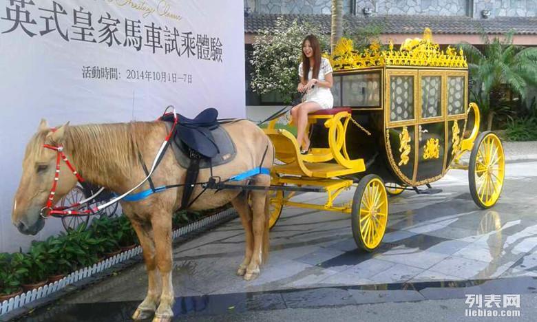 惠州出租马车的地方在哪里,有婚庆皇家马车出租