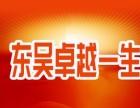 东吴卓越一生保险-高新区保险理财-高新区买保险