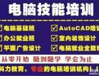 郫县CAD培训,一对一教学,学完即可上岗