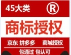 商标授权入驻京东楚楚街苏宁拼多多品牌授权 R标租用