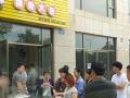 莆田早餐包子加盟 月入3万元 免费的技术 协助选址
