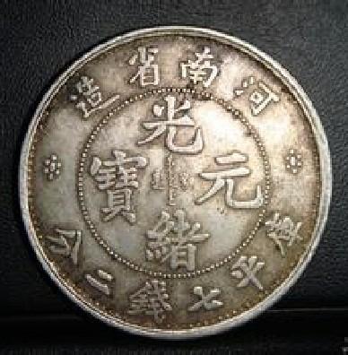 古董文玩瓷杂书玉古钱币鉴定评估交易欢迎咨询
