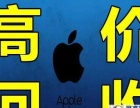 全市上门回收苹果三星华为步步,高端二手手机
