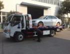 北京全市上门汽车救援拖车搭电补胎送油丨服务非常贴心丨24小时