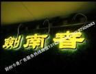 商业中心落地式平面发光字招牌-河南郑州大型落地字制作公司