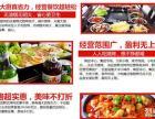 上海芝士年糕火锅店加盟 火炉岛韩式火锅受大众点赞