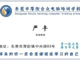东莞厚街电脑培训学校,CAD软件培训学校