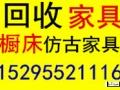 南京二手实木家具回收 南京二手仿古家具回收