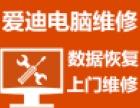 硬盘U盘数据恢复 开盘修复 专业维修