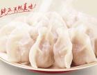 网红饺子店 美味的真谛 美味的秘诀 欢迎加盟