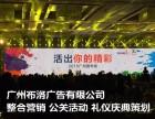 广州白云宾馆发布会招商会策划主题签到背景搭建公司