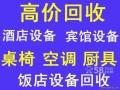 镇江宾馆设备回收镇江酒店设备回收KTV设备回收