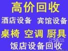 徐州宾馆设备回收徐州KTV设备回收徐州周边地区二手电脑回收
