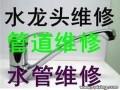 桂林市水管维修桂林维修水管桂林市修水管