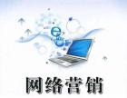 黑龙江网络推广-网络营销推广时的误区及建议