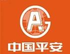 中国平安人寿保险玉林分公司