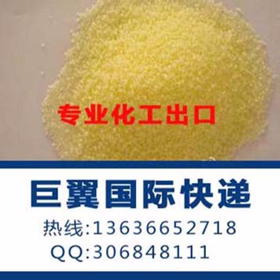 生物试剂国际快递 催化剂 香精香料出口快递 提取物出口快递