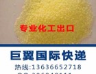 黄色粉末 快递到韩国 药品国际快递 医药原料国际快递