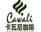 广州卡瓦尼咖啡加盟费多少钱?卡瓦尼咖啡好喝吗?