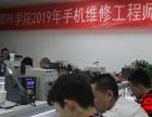 北京朝阳手机维修培训机构 手机主板维修进阶学习 手机维修培训