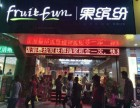 果缤纷国际水果品牌四川地区招商