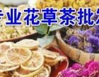 诚济升花草茶以普洱工艺花茶等近百种养生花草品种为主