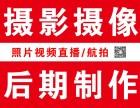 影逊传媒-上海市区摄影摄像价格,照片现场打印,网络直播价格